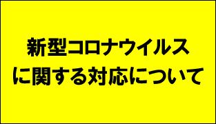ウイルス コロナ 県 爆 福井 サイ 福井新型コロナ・感染症掲示板|ローカルクチコミ爆サイ.com北陸版