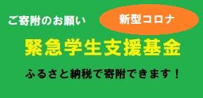 ウイルス コロナ 県 爆 福井 サイ 福井県新型コロナウイルス感染者一覧|ふくい情報かわら版